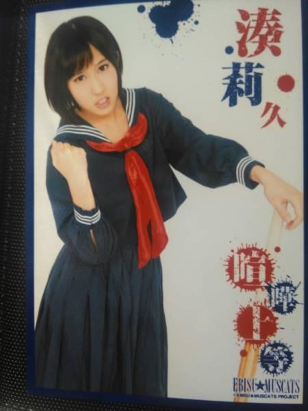 即決☆湊莉久 恵比寿マスカッツ 生写真 喧嘩上等 仮面女子