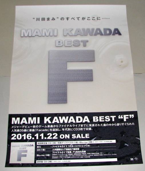 GB2 B2 ポスター 川田まみ BEST F