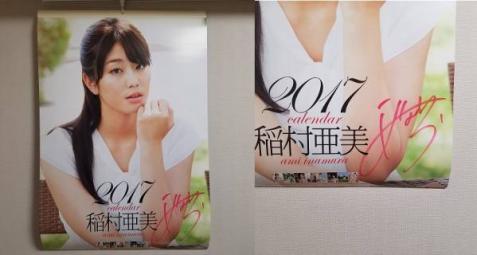 入手困難 稲村亜美 直筆サイン入り 2017年 カレンダー