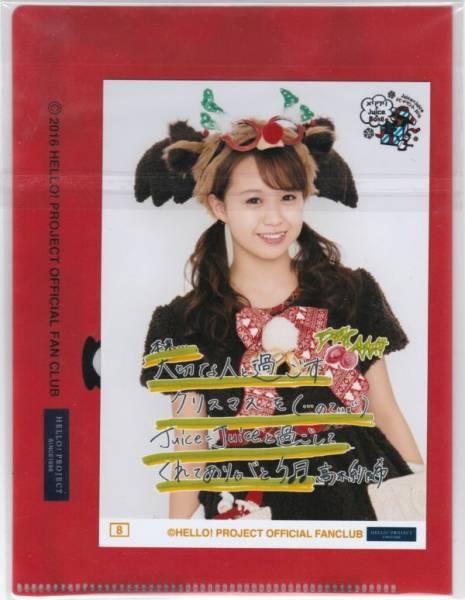 高木紗友希 Juice=Juice クリスマス コレクション生写真 8