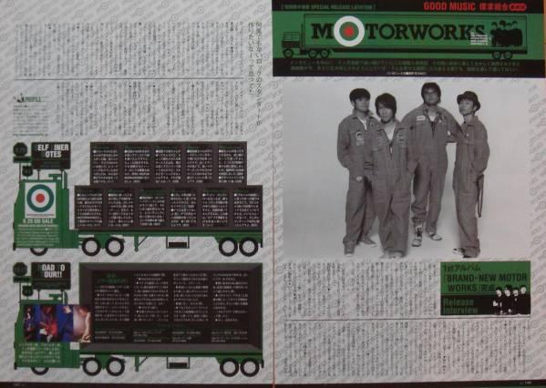★MOTORWORKS/黒沢健一 石田ショーキチ 切り抜き 25ページ★