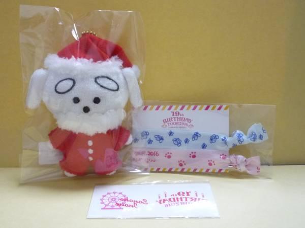 井上苑子 いぬうえくん(クリスマスver)&リボン&シール