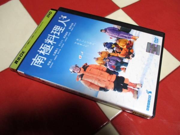 レンタル専用 南極料理人  堺雅人、 生瀬勝久、 高良健吾 グッズの画像