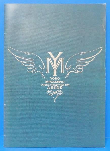 【パンフレット】ABEND サマーコンサートツアー 1990年/南野陽子
