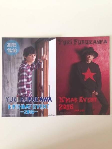 古川雄輝 イベント 大阪 東京 限定ポストカード 2016