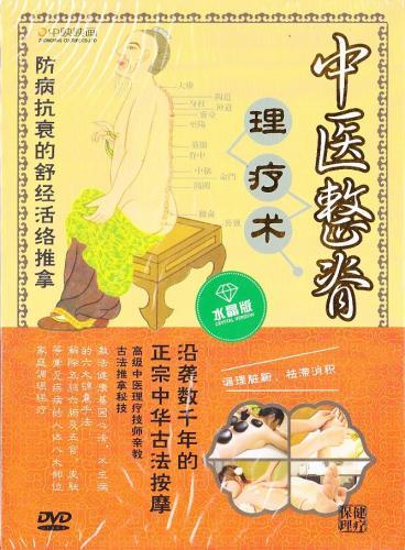 9787883528579 武術 太極拳 気功 中国語版DVD 中医整脊理療術 中国漢方DVD _画像1