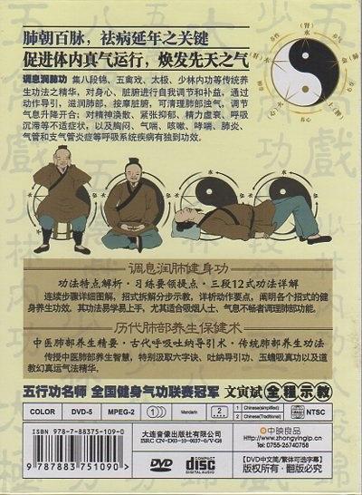 9787883751090 五行調息潤肺功 中国語太極拳DVD _画像2
