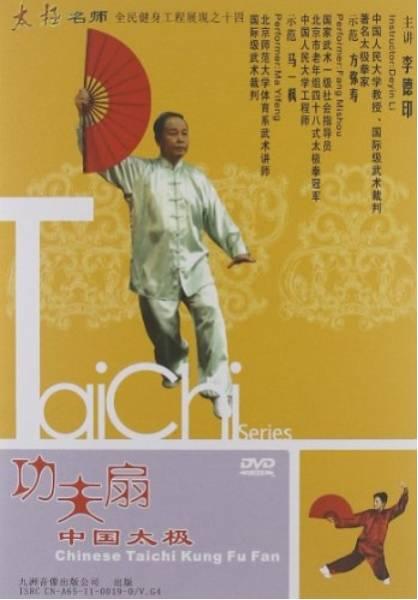 9787881013657 李徳印 功夫扇 中国太極 中国語太極拳DVD PAL_画像1