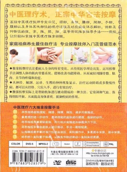 9787883528579 武術 太極拳 気功 中国語版DVD 中医整脊理療術 中国漢方DVD _画像2