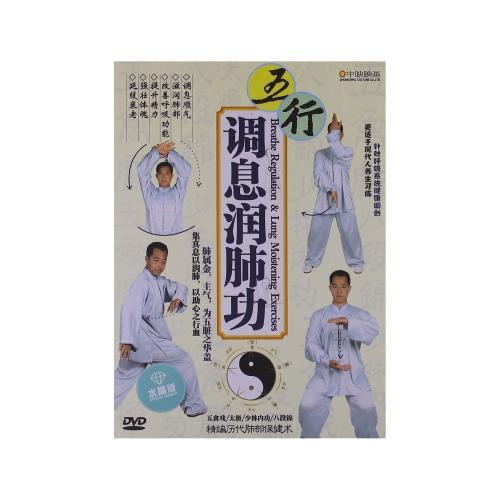 9787883751090 五行調息潤肺功 中国語太極拳DVD _画像1
