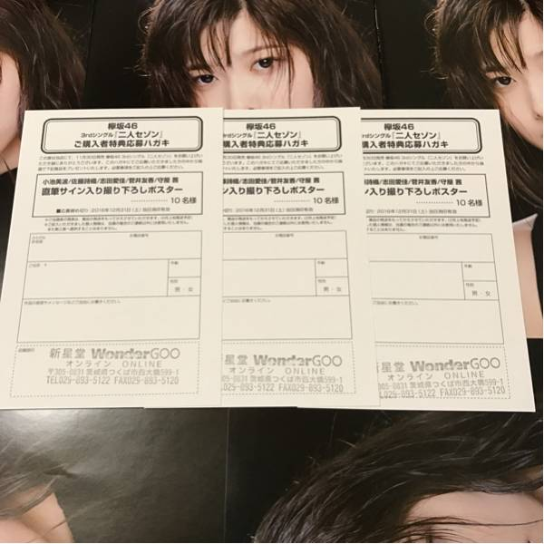 【欅坂46】3rdシングル「二人セゾン」購入者特典応募ハガキ 3枚