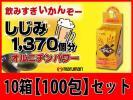 大量100包■しじみ1370個分■ウコン・しじみ・オルニチン