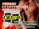 高配合2袋セット♪元医薬品L-シトルリン大容量180粒 男のサプリ