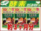 約3ヵ月分■マルマンNEW発酵植物酵素125種 90粒 ダイエット 訳