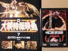 ガメラ3 邪神<イリス>覚醒☆中山忍☆前田愛☆大映特撮映画DVD