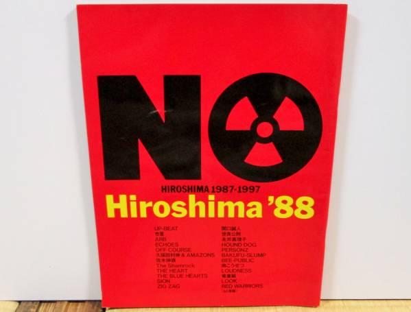 パンフレット☆HIROSHIMA'88☆中古品☆