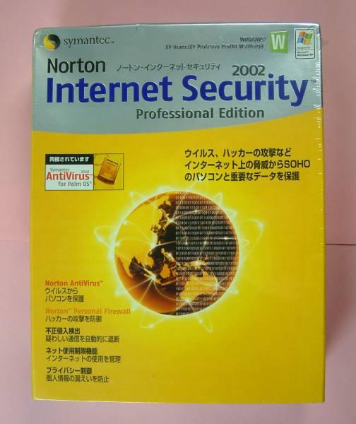 【1200】 4995490004491 Norton Internet Security 2002 Pro ノートン インターネット セキュリティ 新品ソフト 未開封 Windows 98 Me対応