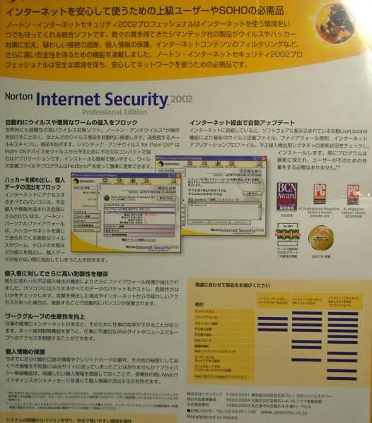 【1200】 4995490004491 Norton Internet Security 2002 Pro ノートン インターネット セキュリティ 新品ソフト 未開封 Windows 98 Me対応_画像2