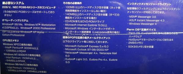 【1200】 4995490004491 Norton Internet Security 2002 Pro ノートン インターネット セキュリティ 新品ソフト 未開封 Windows 98 Me対応_画像3