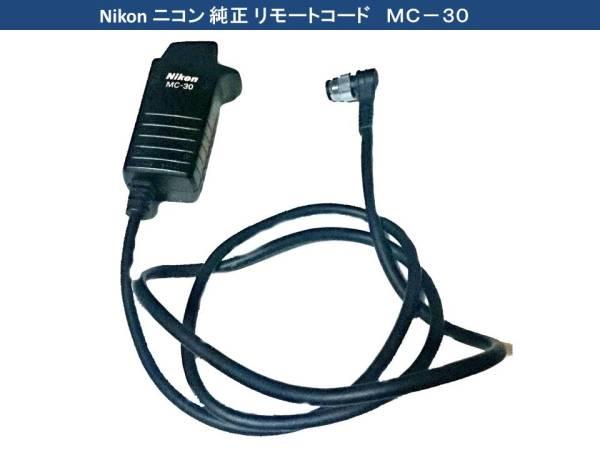 NIKON純正シャッターリモコン MC-30
