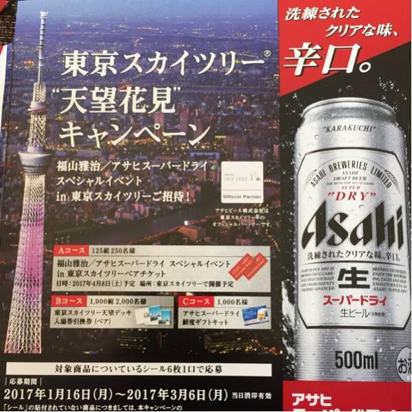 福山雅治/アサヒスーパードライ 東京スカイツリー応募シール6口