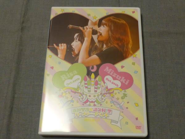 DVD モーニング娘。 新垣里沙 譜久村聖 バースデーイベント コンサートグッズの画像