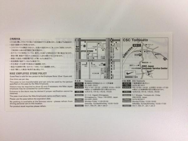 NIKE エンプロイストア チケット_画像2