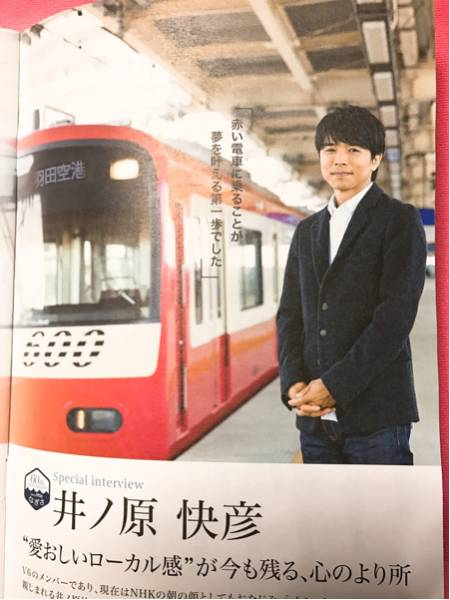 京浜急行 なぎさ 600号 V6 井ノ原快彦 京急