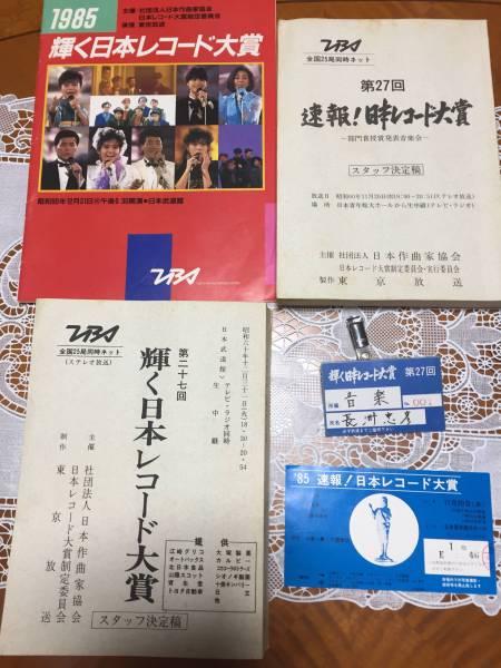 日本レコード大賞 5点セット