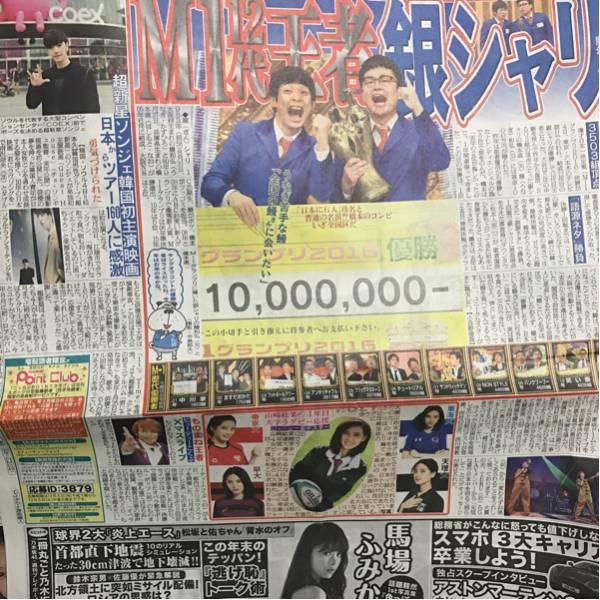 超新星 ソンジェ 銀シャリ パフィ 12/5スポーツ新聞 送料込
