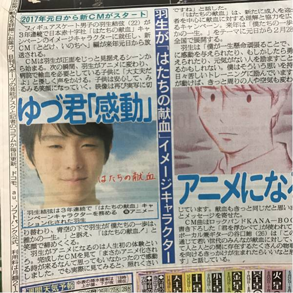 羽生結弦 氷室恭介 野村周平 12/22スポーツ新聞  送料込