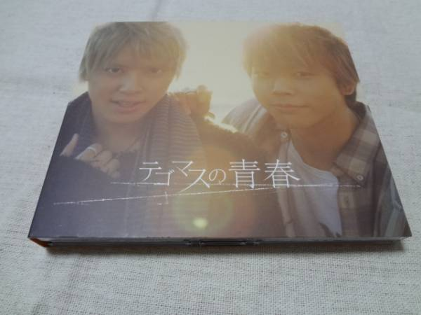 ★☆テゴマス テゴマスの青春 CD+DVD 初回 即決☆★