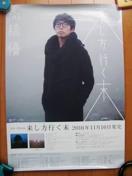 高橋優★来し方行く末★ポスター