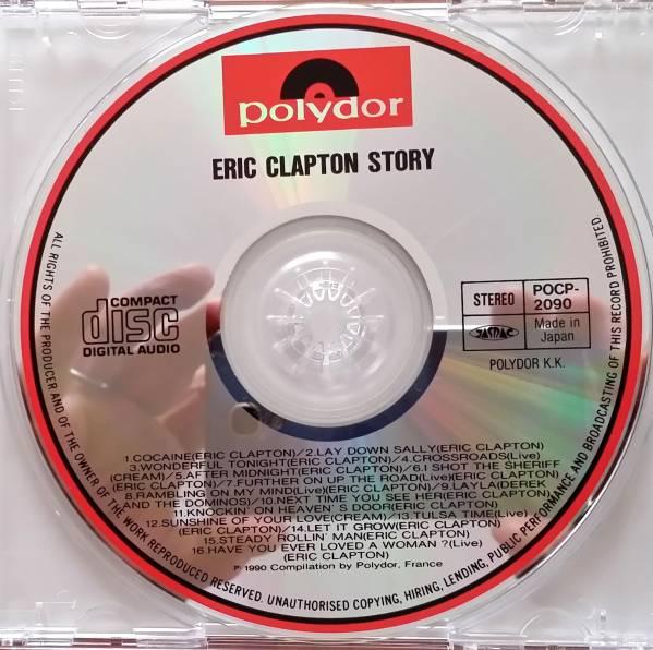 ☆即決!☆帯付良品!エリッククラプトン:ストーリー CD