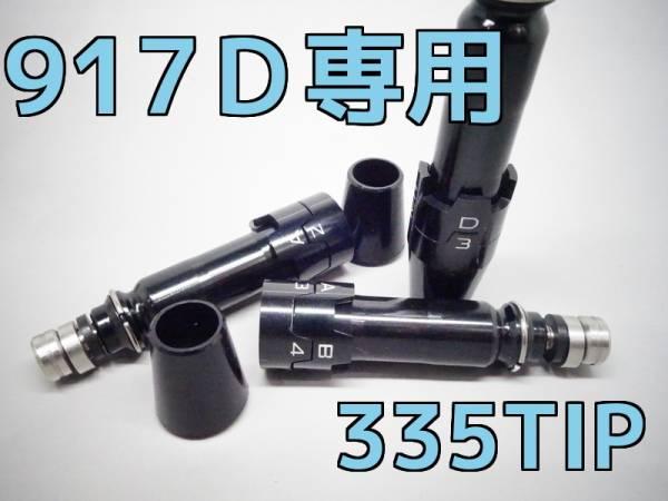 送料無料 タイトリスト 917D2D3 専用スリーブ 335tip9_画像1