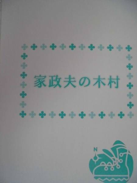 SMAP 小説 同人誌 家政婦の木村 Major 木中