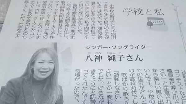 八神純子★学校と私★12/26 毎日新聞