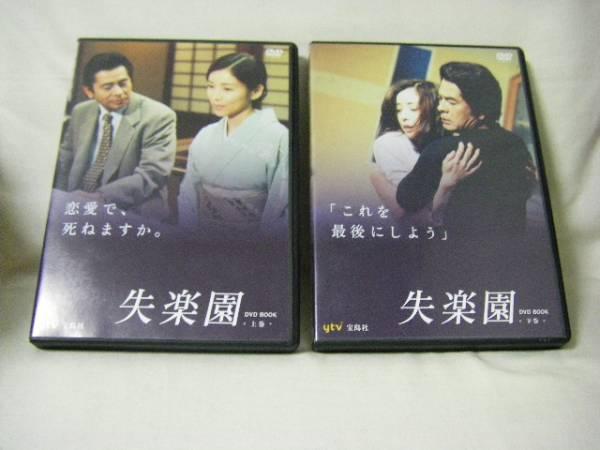 失楽園 DVD BOOK 上下巻セット★古谷一行/川島なお美 グッズの画像