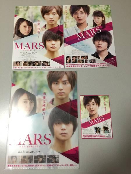 映画 MARS マース 前売特典クリアファイル 藤ヶ谷太輔 窪田正孝