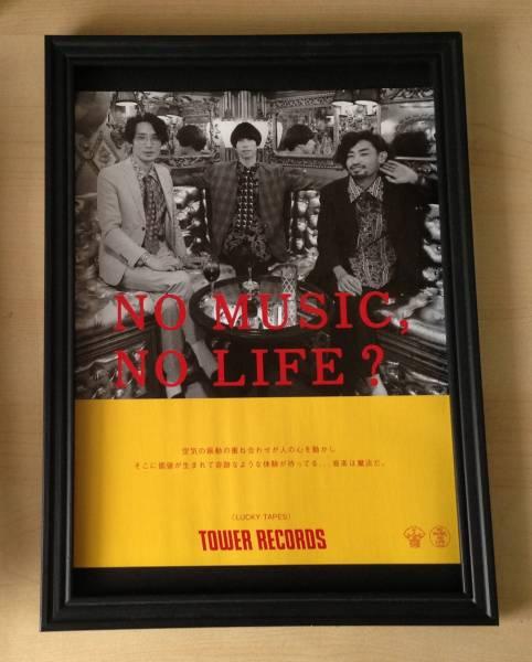 ★額装品★ LUCKY TAPES タワレコ 広告 額入り ( アルバム ライブ ポスター CD DVD コンサート