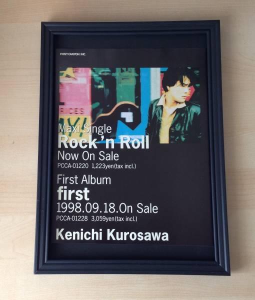 黒沢健一 first 額装品 1stアルバム 広告 ポスター CD DVD LR