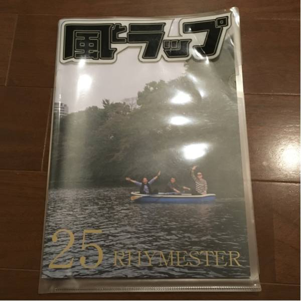 RHYMESTER 25周年 ツアーパンフ「風とラップ」クリアファイル付