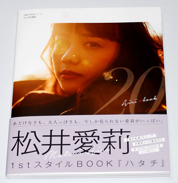 松井愛莉 スタイルブック[ハタチ]直筆サイン入り
