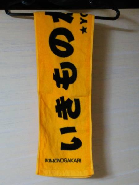 いきものがかり マフラータオル オレンジ ライブグッズの画像