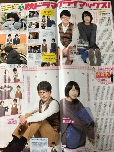 TVガイド TVstation 切り抜き 逃げ恥 新垣結衣 星野源