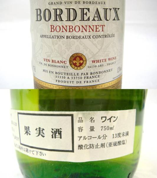 【SZ3293】古酒 BORDEAUX BONBONNET 白ワイン 750ml 未開栓_画像3