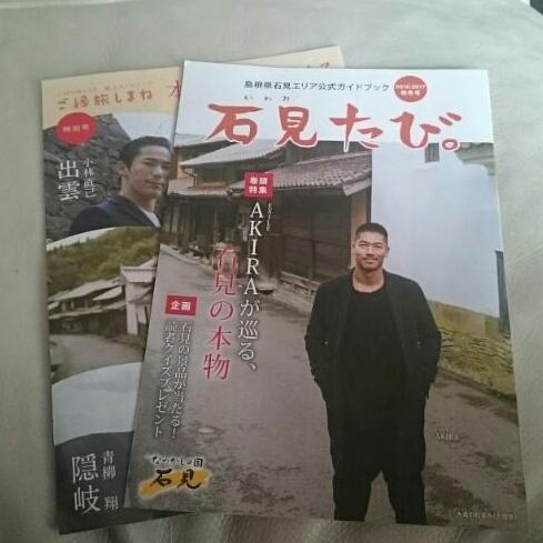 AKIRA 小林直己 青柳翔 「たたら侍」 島根ガイドブック2冊