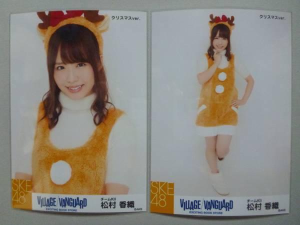 SKE48 ヴィレッジヴァンガード クリスマス 生写真 松村香織 2種