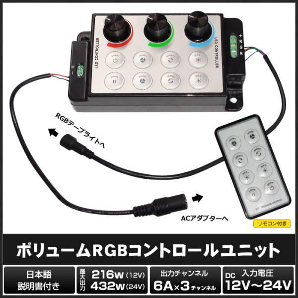 Kaito6923 6Ax3 ボリューム式RGBコントロールユニット