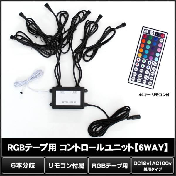 Kaito6906 RGB テープライト用 6本分岐 コントローラ